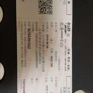 香港去中山直通巴士
