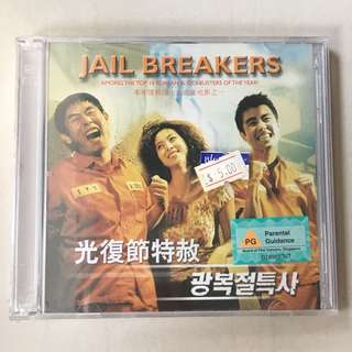 BNIP: VCD Movie: Jail Breakers (Korean)