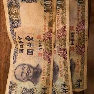 舊台幣 千元