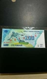 2014 俄羅斯索契冬奧試板+樣板鈔