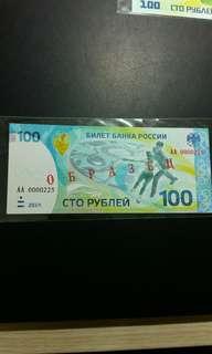 2014俄羅斯索契冬奧樣板+試板 鈔票