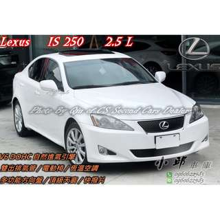 07年 Lexus IS250