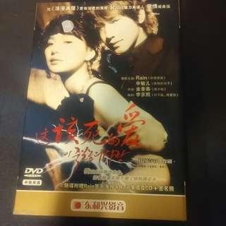 Korean Drama DVD : 这该死的爱 : Rain (9 Pcs DVD)