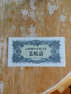 朝鮮纸幣 1947年全新 UNC 50錢