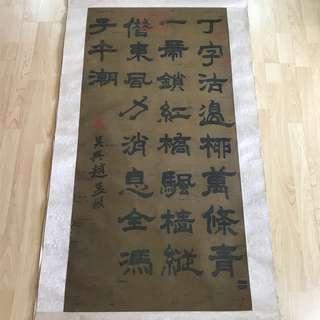 {Collectibles Item - Ancient Calligraphy} 宋/元朝墨宝 Song/Yuan Dynasty Chinese Ancient Calligraphy On Silk 軸画長5尺4寸(162cm) 寛2尺7寸(78.8cm) - 趙孟頫 【1254年-1322年】 字子昂,号松雪道人,别号鷗波,水精宫道人等。中國吴兴(今浙江湖州)人,宋室后代。元代官僚,书画家。其妻为元朝畫家、詩人管道昇。元朝畫家王蒙之外祖父。