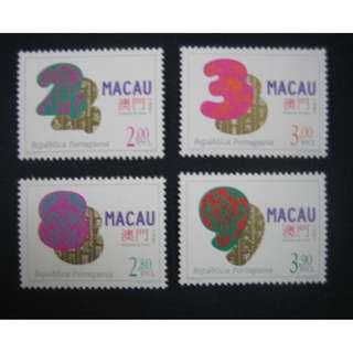 澳門1996-幸運數字-郵票 (包平郵)