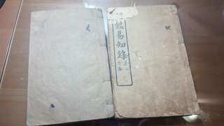 Two Qing dynasty books
