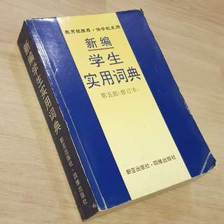 Dictionary (Chinese) 5th Edition