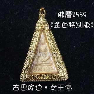 泰國佛牌聖物 古巴砌也·女王佛《金色特別版》南帕亞