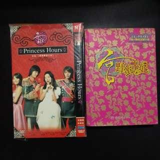 宫 : 我的野蛮王妃 ; Princess Hour