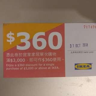 IKEA COUPON