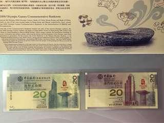 (攜手HK/MO353089) 2008年 第29屆奧林匹克運動會 北京奧運會紀念鈔 - 香港奧運 紀念鈔
