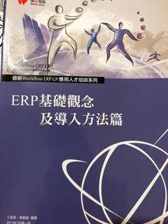 🚚 ERP基礎觀念及導入方法篇