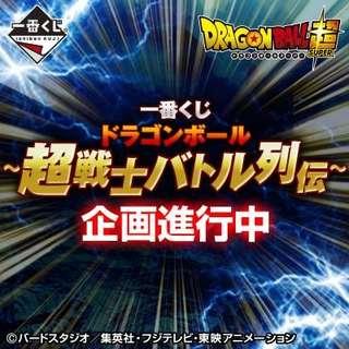 Dragon Ball Super Warrior Battle Legend Kuji