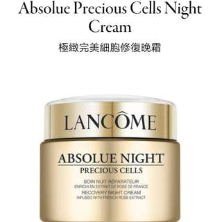 Lancome 極緻完美細胞修復晚霜 50ml