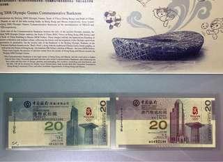 (攜手HK/MO492196) 2008年 第29屆奧林匹克運動會 北京奧運會紀念鈔 - 香港奧運 紀念鈔