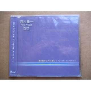 河村隆一 (Ryuichi Kawamura) - 君の前でピアノを弾こう CD Single (港版) (附側紙 及 照片) (Luna Sea)