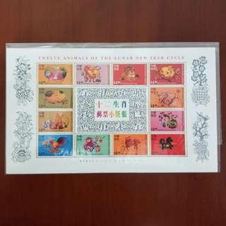 香港十二生肖郵票小版張郵票