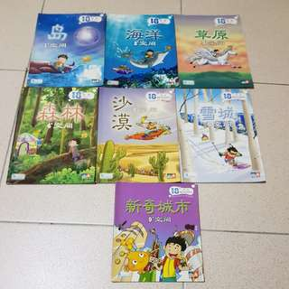 Chinese Books- Primary Readers