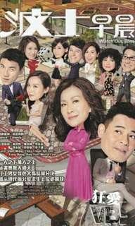 波士早晨 watch out boss TVB drama DVD