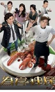 为食神探 Inspector gourmet TVB drama DVD