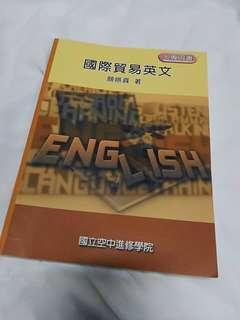 國際貿易英文 原價450元