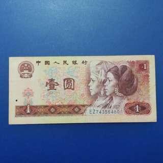 (古錢水印)中國人民銀行1980年壹圓第四套人民幣己停用