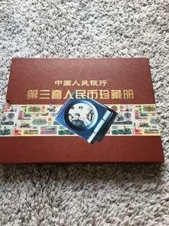 中國人民銀行第三套人民幣珍藏冊