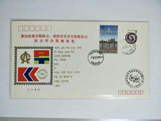 PJF 16 1989 Chins stamp exhibition