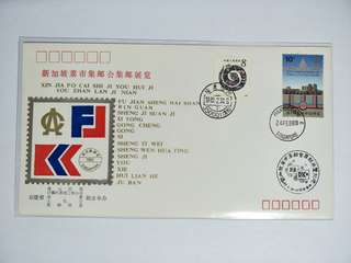 1989 China stamp exhibition