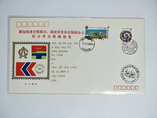 PJF 16 1989 Chiba stamps exhibition