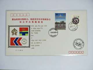 PJF 16 1989 China Stamp exhibition