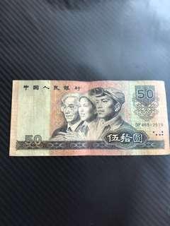 1990年 中國人民銀行 舊版鈔票 人民幣