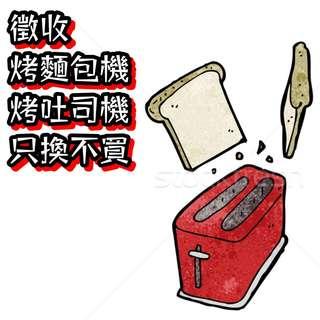 🚚 徵收 烤麵包機 烤吐司機 只換不買  喜歡我的物品再留言 全新至八九成新為佳