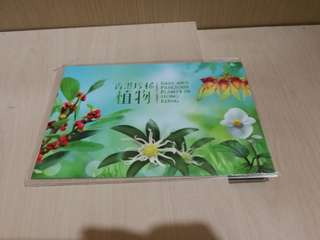 Hong Kong stamp 香港郵政郵票套摺 香港珍稀植物rare and precious plants in hong kong