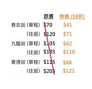 機場快線 59 折 車票 任何站 單程 來回程 均可 Airport Express  💥💥 最快可 1 小時內出票 💥💥