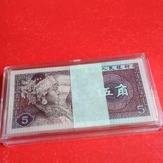 第四套人民幣5角100連張:G2P7233901