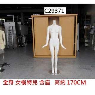 C29371 全身 模特兒架 含座 @ 樂活二手商店,二手家具,收購工廠庫存,收購展示櫃,新竹二手傢俱,收購餐廳桌椅