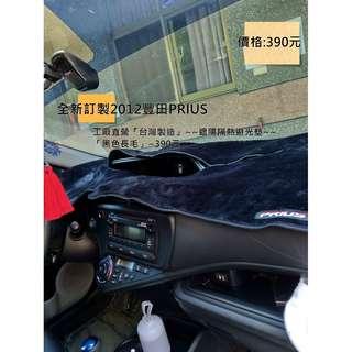 遮陽隔熱避光墊~~「黑色長毛」~390元~ 全新訂製2012豐田PRIUS
