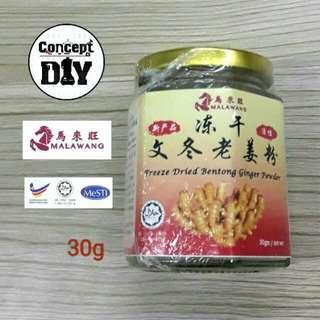 Malawang 100% Freeze Dried Bentong Ginger Powder (冻干文冬老姜粉~活性)