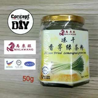 Malawang Freeze Dried Lemongrass Green Tea (冻干香茅绿茶粉)