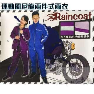 🎉運動風加寬反光條尼龍布雨衣套裝(雨衣+雨褲) 兩件式 兩件式雨衣 整套雨衣