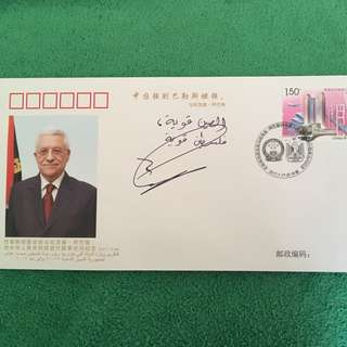 China & Palestine First Day Cover