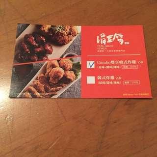 🚚 涓豆腐 韓式炸雞兌換券