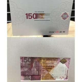 匯豐一百五十(150)週年紀念鈔票 單鈔