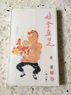 "brand new 蔡澜 ""吐金鱼的人"""