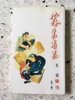 """蔡澜 """"霧裡看花"""""""