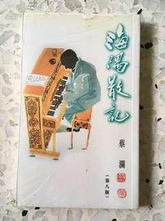 """brand new 蔡澜 """"海隅散记"""""""