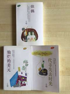 Chinese Books 亦舒