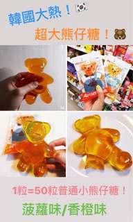 韓國🇰🇷珍寶熊仔啫喱糖Jumbo Bear Jelly 軟糖